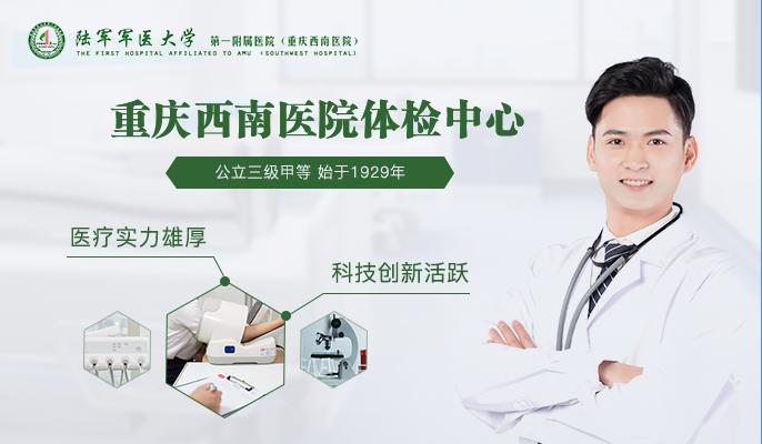 重庆西南医院体检中心
