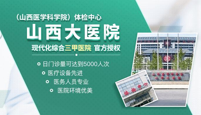 山西大医院(山西医学科学院)体检中心
