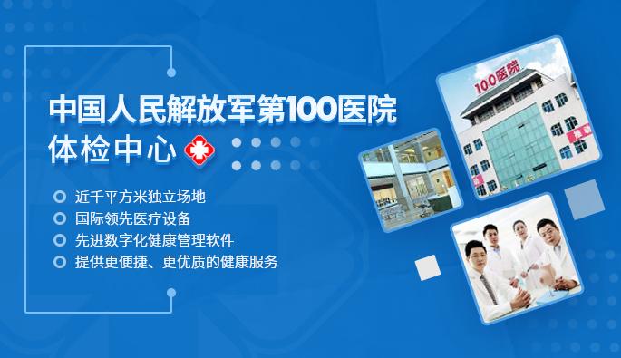 中国人民解放军第一00医院体检中心