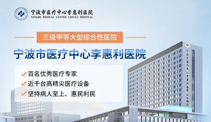 宁波市医疗中心李惠利医院