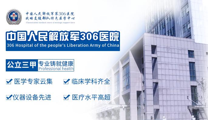 中国人民解放军306医院